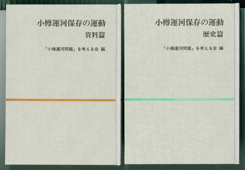 『小樽運河保存の運動』小樽運河保存の運動刊行会
