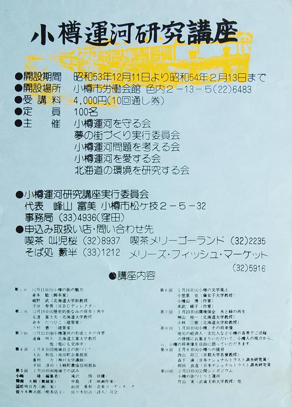 第1回小樽運河研究講座 ポスター