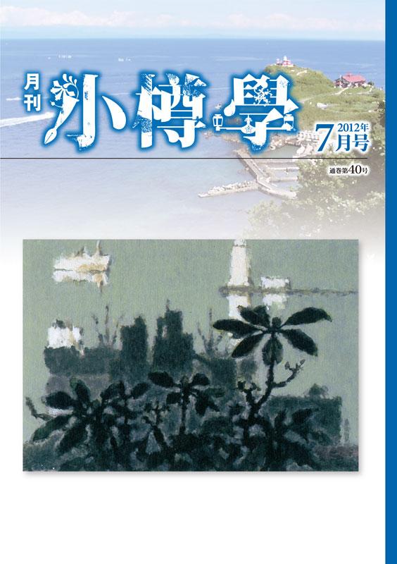 2012.7月号表紙