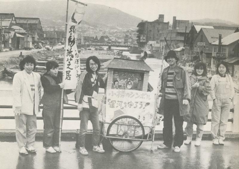 昭和56年10月25日(日)雪のち雨のちくもりのち晴れ <写真提供:中 恭介氏>