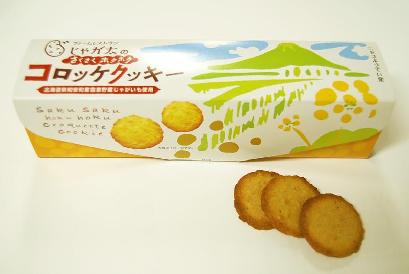 自家製の小麦、ジャガイモを使ったクッキー
