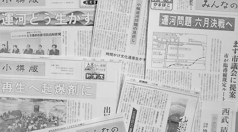 小樽運河報道