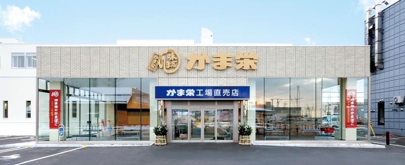 2008年11月23日竣工 本社工場・工場直売店