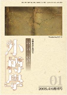 2009.4月創刊号表紙