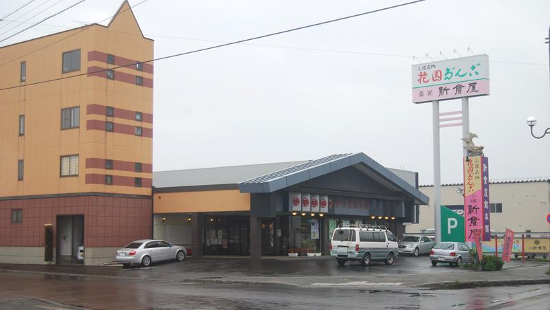新倉屋総本舗(築港)