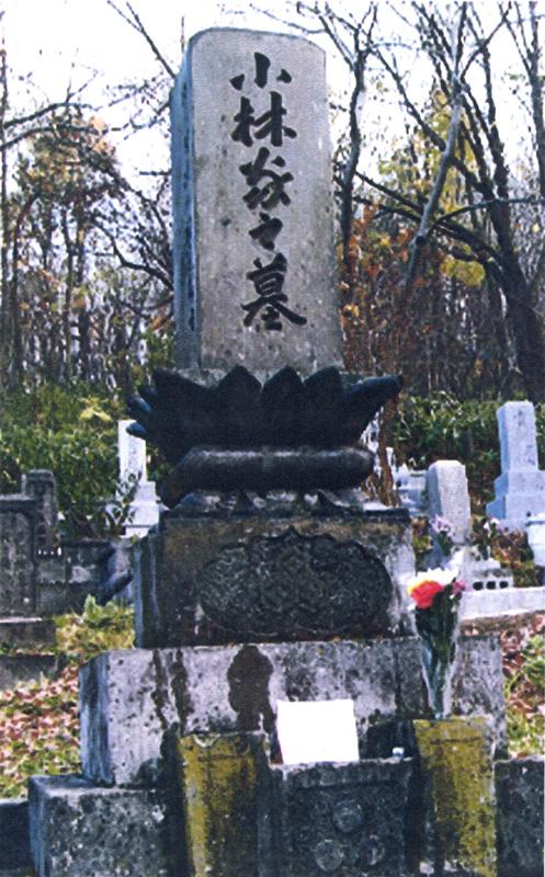 奥沢墓地:小林家の墓