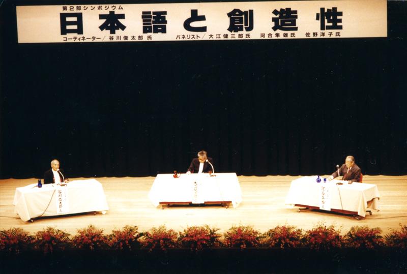 第2回文化セミナー(写真左より谷川俊太郎氏・大江健三郎氏・河合 隼雄氏)