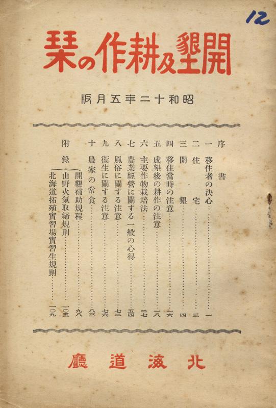 『開墾及耕作の栞』の表紙