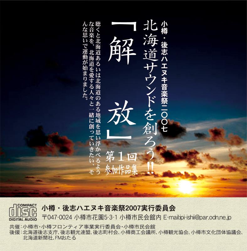 小樽・後志ハエヌキ音楽祭2007オリジナルCD