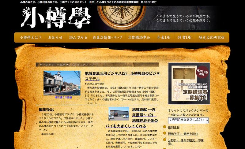 能登氏制作の本誌ホームページ