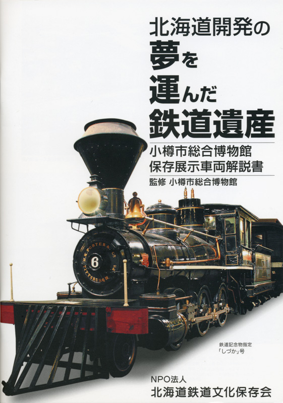 『北海道開発の夢を運んだ鉄道遺産』
