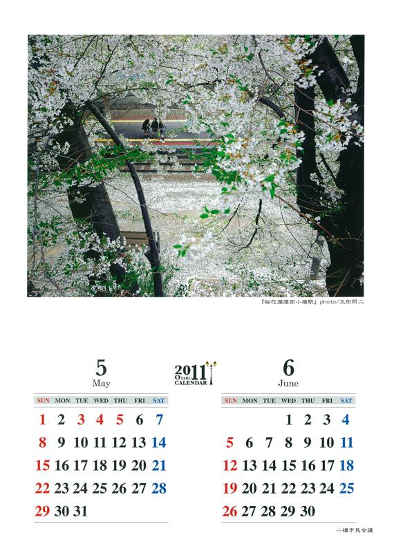 平成23年度 小樽市民会議制作カレンダー