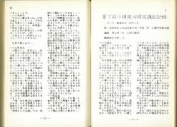 手づくりの第1回「小樽運河研究講座全10回記録」