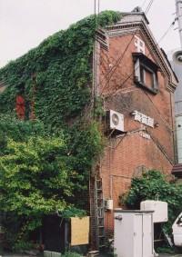 昭和51年再生 海猫屋(旧磯野商店)