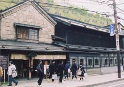 昭和61年再生 さかい家(旧久保商店)