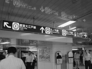 東京メトロ新宿駅