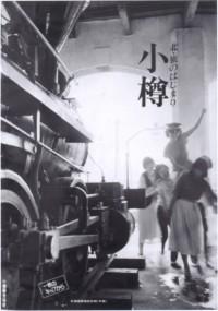 1978年小樽市観光ポスター 写真家としてのデビュー写真