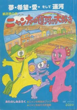 紙芝居の本『ニャン太は運河が大好き』