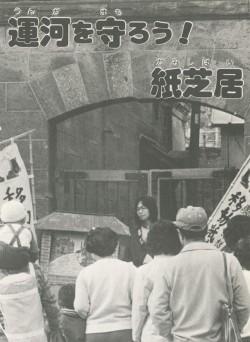 運河を守ろう紙芝居 <写真提供:中 恭介氏>