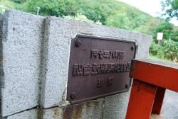 昭和8年7月 函館船渠株式会社製謹プレート