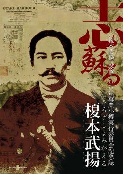 榎本武揚没後100年事業小樽実行委員会作成の記念誌