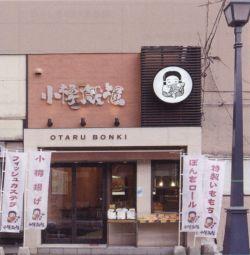 小樽飯櫃堺町本店