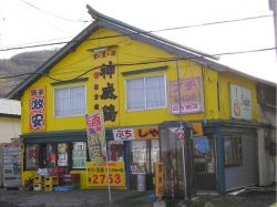 営業当時の積丹町余別の白方商店